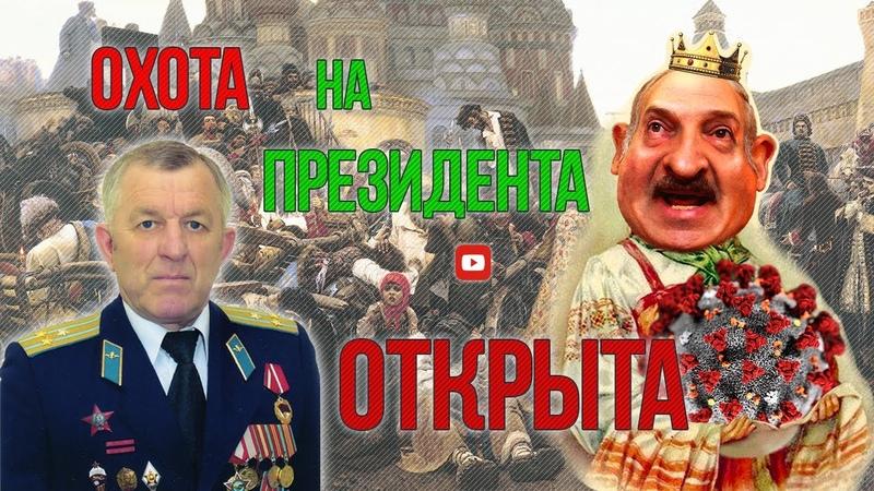 Полковник ГРУ ЛУКАШЕНКО УБЬЮТ при НЕВМЕШАТЕЛЬСТВЕ двух ФАКТОРОВ В Бородач
