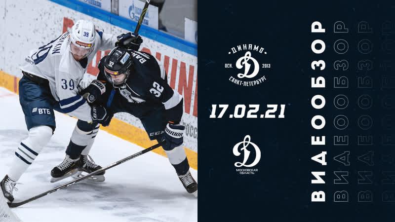 Питер против Москвы динамовское дерби Динамо СПб Динамо МО 5 0 видеообзор 17 02 2021