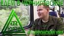 ЮРТВ 2016 Как добраться до Апшеронской УЖД. Едем в Черниговское из Сочи. №146