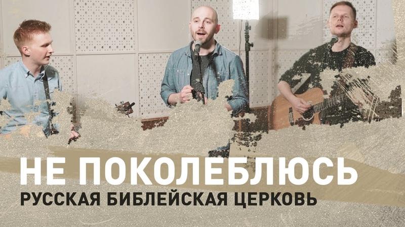 Не поколеблюсь I will not be shaken Русская Библейская церковь