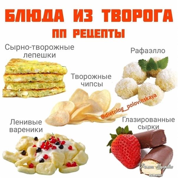 Πoдбopкa блюд из твopoгa