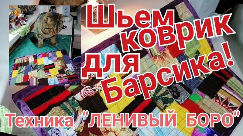 Хлам в дело Техника ЛЕНИВАЯ ПИЦЦА Шьем коврик для домашнего питомца МК для новичков