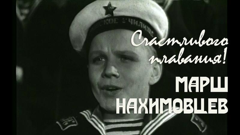 Марш нахимовцев – ПОЛНАЯ ВЕРСИЯ Счастливого плавания, 1949. Clip. Custom
