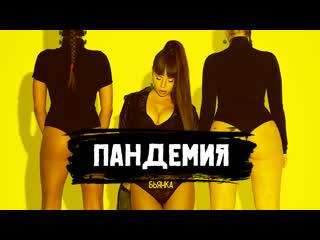 Бьянка - Пандемия (Премьера клипа, 2020)