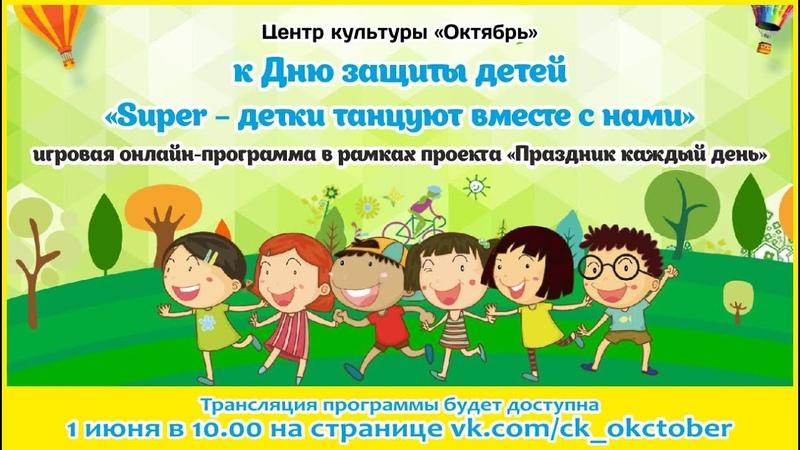 Праздник каждый день Super детки танцуют вместе с нами