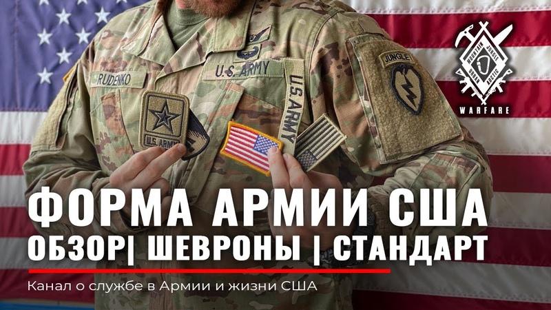 ФОРМА US ARMY Размещение ШЕВРОНОВ на форме Американский стандарт Армия США Rud Co
