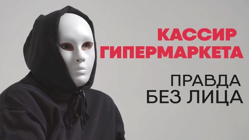 Без лица кассир гипермаркета рассказывает правду о работе