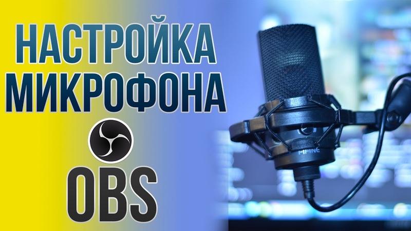 Настройка микрофона для стрима на YouTube или Twitch фильтрами в OBS