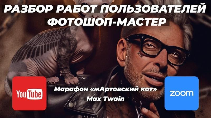 РАЗБОР РАБОТ ПОЛЬЗОВАТЕЛЕЙ ФОТОШОП МАСТЕР Марафон мАртовский кот Max Twain