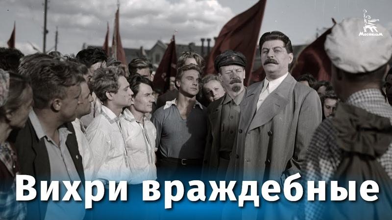 Вихри враждебные (исторический, реж. Михаил Калатозов, 1953 г.)