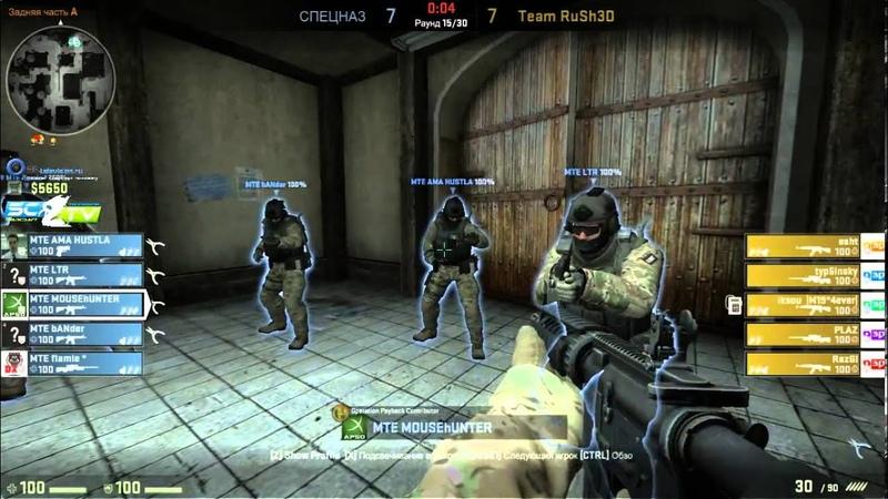 MTE vs Team RuSh3D
