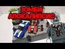 LEGO САМОДЕЛКА ЗОМБИ АПОКАЛИПСИС 8
