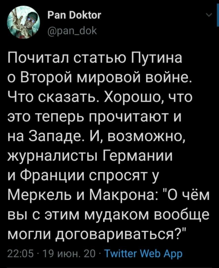 Путин написал статью о Второй Мировой войне // Клирик