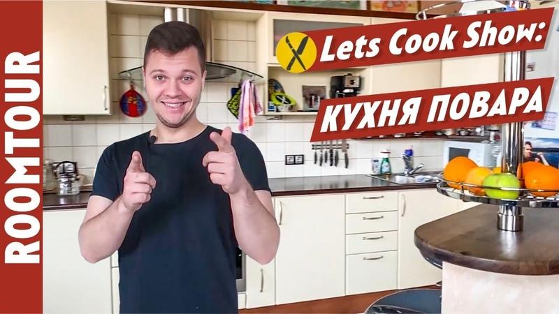 Что такое ОЧЕНЬ УДОБНАЯ КУХНЯ Ошибки на кухне Обзор кухни фудблогера@Lets Cook Show Рум тур 214