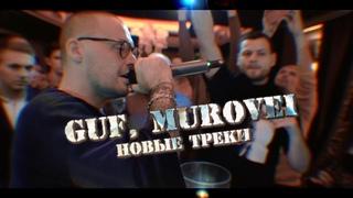 Guf исполнил новые совместные треки с Murovei в live-формате NR