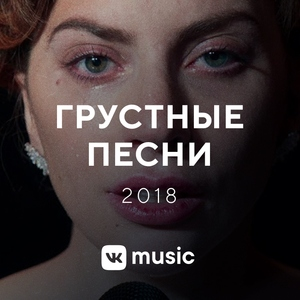 Грустные песни 2018