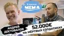 Андрей Достовалов 52.000 евро на мёртвых солдатиках во время карантина. В поисках мема 19. 18
