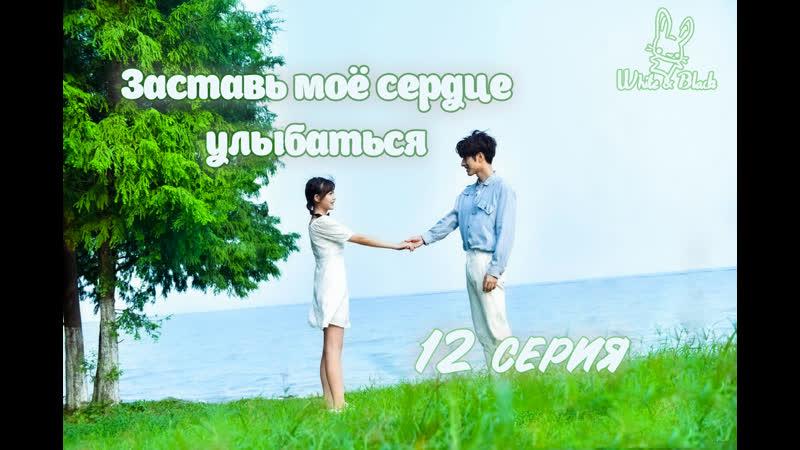 [1224] Заставь моё сердце улыбнутьсяMake My Heart Smile [рус. саб]