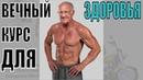В 60 Джеффри Лайф болеет В 78 лет бодибилдинг и гормоны делают его здоровым и молодым!