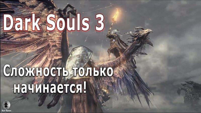 Последний босс Безымянный король Dark Souls 3 прохождение