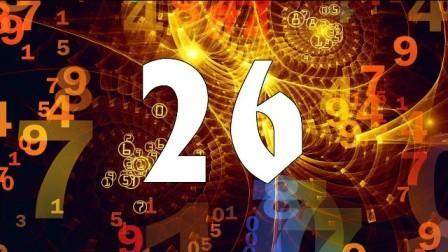 Духовный смысл числа 26: нумерология и значение цифр