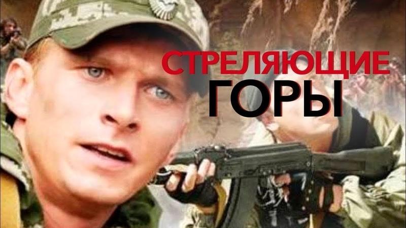 Остросюжетный фильм 'СТРЕЛЯЮЩИЕ ГОРЫ' боевик 2017 чечня