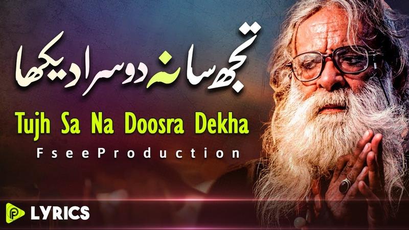 Humne Duniya Mein Aake Kya Dekha Sufi Kalam Sami Kanwal Faisal Ashraf Ch Fsee Production
