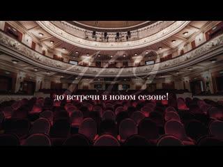Закрытие 148-го театрального сезона