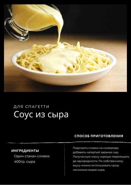 Самые вкусные и простые рецепты соусов для спагетти