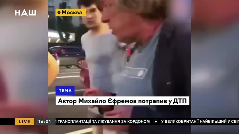 Ексклюзивне відео з ДТП Михайла Єфремова. Актору загрожує до 12 років вязниці.