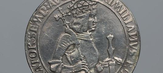 Гульдинеры императора Максимилиана Габсбурга — Блог Исторического музея