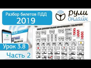 Б 3.8. Разбор билетов на тему Знаки дополнительной информации ПДД 2019 (Часть 2)