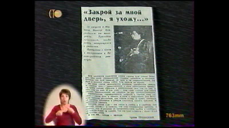 21 06 2007 г 19 30 45 лет Виктору Цою 100тв