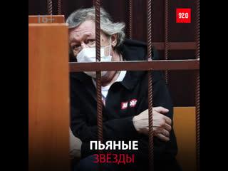 Звёзды, которым алкоголь и наркотики сломали жизнь - Москва FM