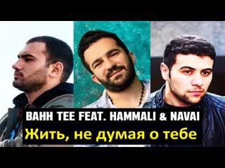 Премьера! Bahh Tee feat. HammAli ft. Navai - Жить, не думая о тебе (фан клип)