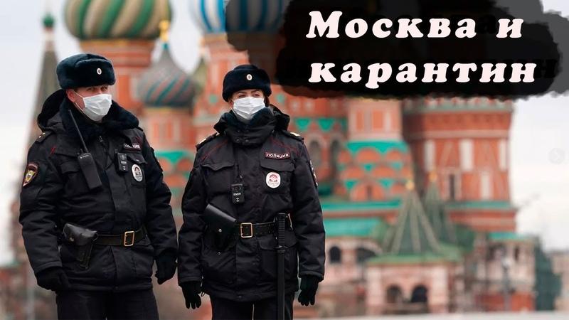 Жизнь Москвы во время карантина Бояршинов и Алипов
