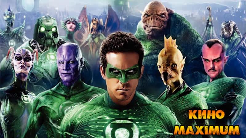 Кино Зеленый Фонарь (2011) MaximuM