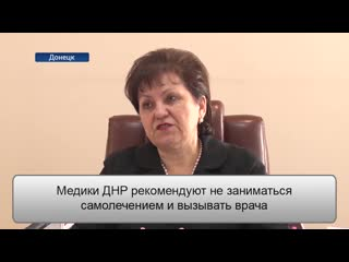 Медики ДНР рекомендуют не заниматься самолечением и вызывать врача