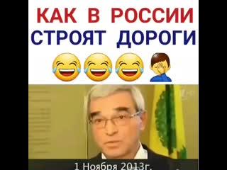 Как в России дороги делают