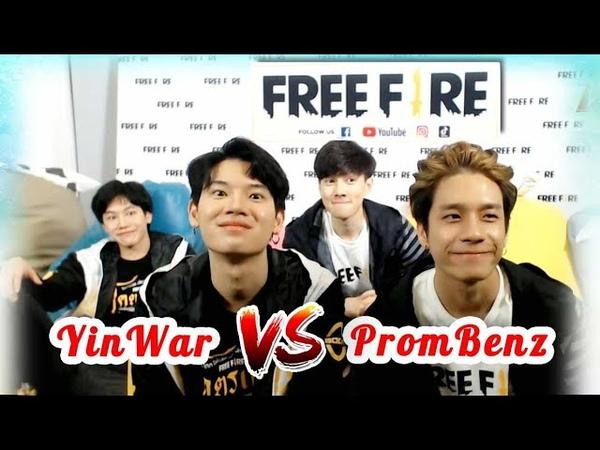Cut หยินวอร์ VS พร้อมเบนซ์ Live แข่งเกมส์ FREEFIRE 19 Jun 2020