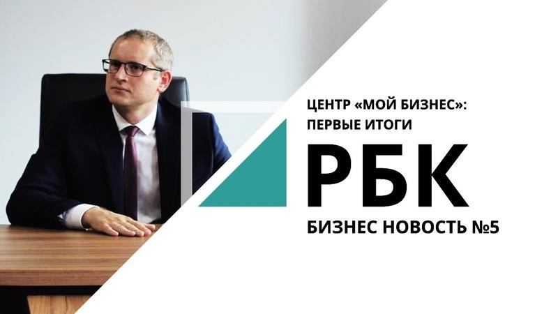 Центр «Мой бизнес» первые итоги   Бизнес новость №5_от 18.02.2021 РБК Новосибирск