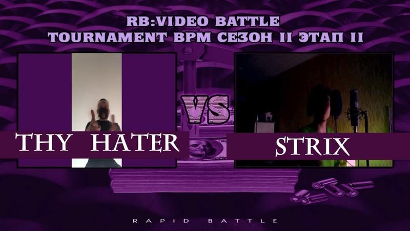 Thy HATER vs STRIX   RAPID BATTLE   BPM TOURNAMENT ЭТАП    СЕЗОН   