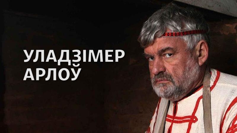 Уладзімер Арлоў. Імёны Свабоды (3)