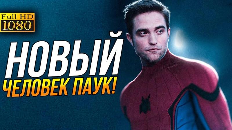 Sony снова выбрали нового Человека паука Анонс Мстителей 5