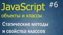 JavaScript ООП 6: Статические методы и свойства классов