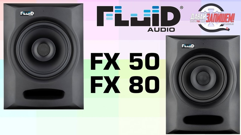 Активные двухполосные мониторы Fluid Audio FX50 и Fluid Audio FX80 сравниваем с Tannoy Gold 5