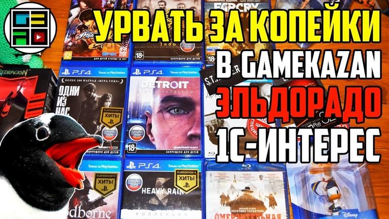 Урвать за копейки PS4 игры в GameKazan, Эльдорадо и 1С-Интерес