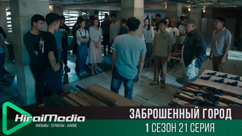 KiraiMedia Заброшенный город Last one standing 21 серия русская озвучка