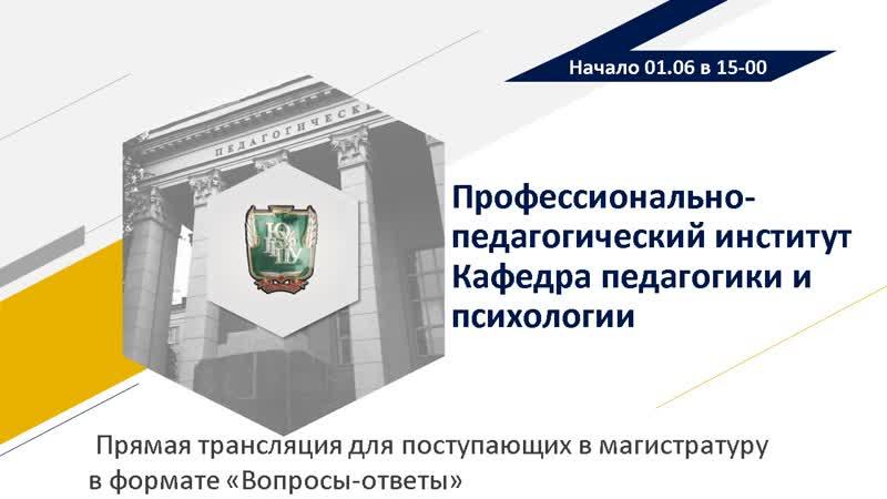 Прямая трансляция по вопросам поступления в магистратуру ЮУрГГПУ в формате Вопрос Ответ в 2020 году