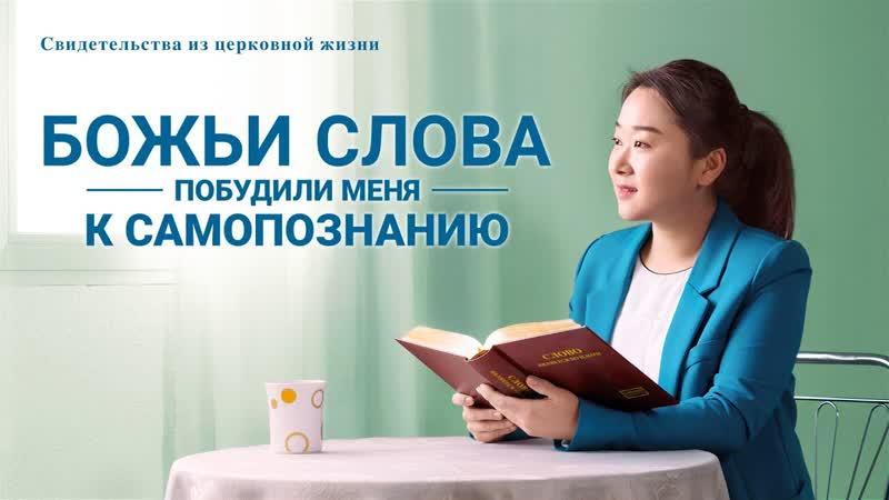 Христианские свидетельства видео БОЖЬИ СЛОВА ПОБУДИЛИ МЕНЯ К САМОПОЗНАНИЮ